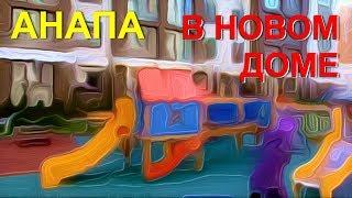 АНАПА 🏡 В НОВОЙ КВАРТИРЕ НОВОГО ДОМА ЖК Тургеневский квартал
