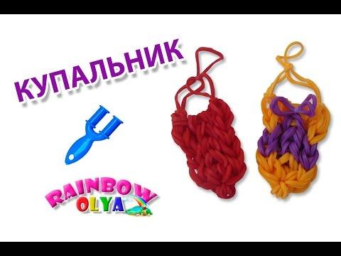 КУПАЛЬНИК из резинок на рогатке без станка Rainbow Loom Swimsuit Charm - videosfortube Unblock Youtube