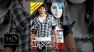Bujjigadu Telugu Full Movie || Prabhas, Trisha, Mohan Babu || Puri Jagannadh || Sandeep Chowta