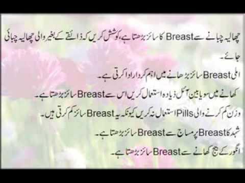 Breast Growth Tips In Urdu