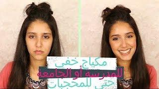 مكياج خفيف للمدرسة أو الجامعة  بدون كريم الأساس | Back To School | RawaaBeauty