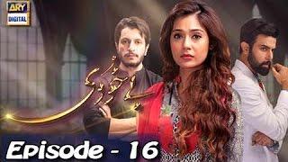 Bay Khudi Ep - 16  - 2nd March 2017 - ARY Digital Drama