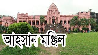 Ahsan Monzil : Historical Place of Bangladesh