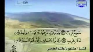 الجزء الثاني والعشرون (22) من القرآن الكريم بصوت الشيخ مشاري راشد العفاسي
