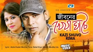 Jiboner Kheya Ghate By Kazi Shuvo & Rima | New Song 2016 | Full HD
