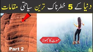 5 Amazing Tourists Attractions in the World | Part 2 |  Urdu/Hindi |