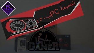 تجميعة PC ب450 ريال عماني متوسطة معGTX 1060 6GB