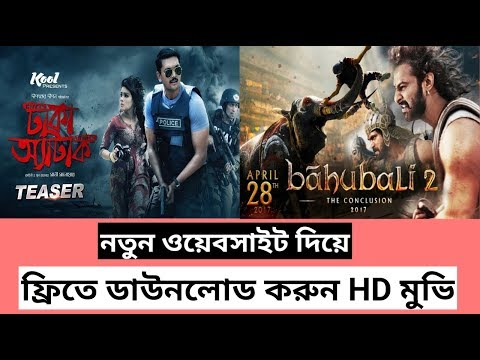 Xxx Mp4 নতুন নতুন HD বাংলা হিন্দি ইংলিশ কলকাতা মুভি ডাউনলোড করুন ফ্রিতে।how To Download New Bangla Movie 3gp Sex