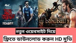 নতুন নতুন HD বাংলা, হিন্দি,ইংলিশ,কলকাতা মুভি ডাউনলোড করুন ফ্রিতে।how to download new bangla movie