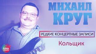 Михаил Круг - Кольщик (Лучшие песни)