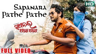 TITLE SONG - SAPANARA PATHE PATHE| Upcoming Film of  Sarthak Music| Amlan&Sunmira