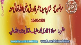 Shan e Umar e Farooq Raziyallahu Anh - Qari Muhammad Hanif Multani Ra