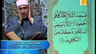 فضيلة الشيـخ أحمد الرزيقي    عليه رحمة الله   في تلاوة قرآن المغرب ليوم الثلاثاء 6 من شهر رمضان 1439