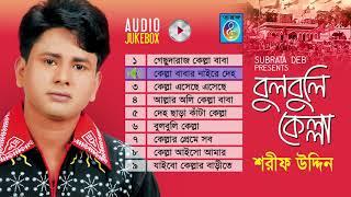 বুলবুলি কেল্লা - শরীফ উদ্দিন || BULBULI KELLA - SARIF UDDIN