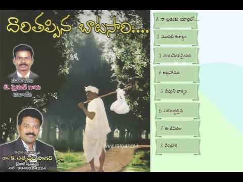 CBOUI  దారితప్పిన బాటసారి Telugu Mp3 Songs