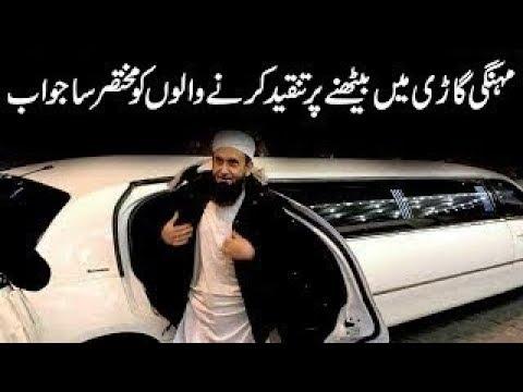 Xxx Mp4 Mulana Tariq Jameel Sahab Ka Hasdeen Ko Simple Sa Jawab By Islamic Videos YouTube Tariq Jameel 3gp Sex