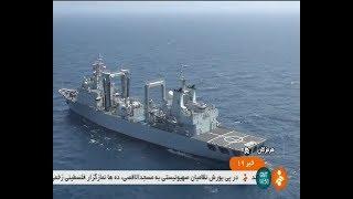 Iran & China Naval drill in Strait of Hormoz, phase one رزمايش دريايي ايران و چين تنگه هرمز