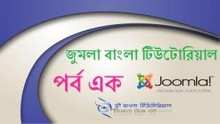 Joomla Bangla Tutorial (Part-1)