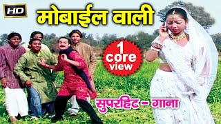 मोबाइल वाली धोबिनिया | Superhit Dhobiya Geet | Dhobiya Dhobiniya Ka Geet