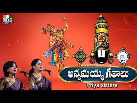Xxx Mp4 MOST POPULAR ANNAMAYYA SONGS BY PRIYA SISTERS Annamayya Pushpanjali 3gp Sex