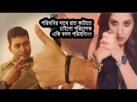 Xxx Mp4 পরিমনির সাথে রাত কাটাতে চাইলো পরিচালক যা বললেন পরিমনি PoriMoni Bangla News Today 3gp Sex