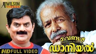 Vendor Daniel State Licency (1994) Malayalam Full Movie