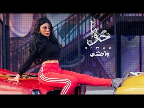 Xxx Mp4 Haifa Wehbe Wa7eshny Official Lyric Video هيفاء وهبي واحشني 3gp Sex