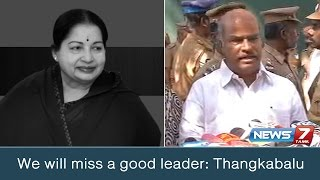 We will miss a good leader: Thangkabalu | News7 Tamil