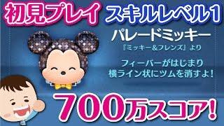 【ツムツム】パレードミッキー スキルレベル1 初見プレイ【Seiji@きたくぶ】
