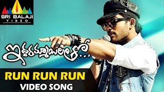 Iddarammayilatho Video Songs | Run Run Video Song | Allu Arjun, Amala Paul, Catherine