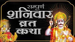 Sampurna Shanivar Vrat Katha - Shani Mahatamya - Pujan Vidhi - Katha - Aarti - Shani Dev Ki Katha