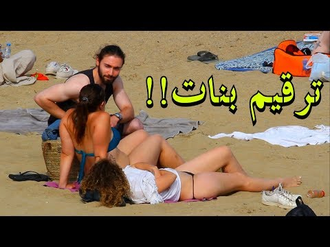 Xxx Mp4 EJP شاب عربي يأخذ ارقام البنات على شاطىء برشلونة في اسبانيا – Horrible Pickup Lines Work Beach 3gp Sex