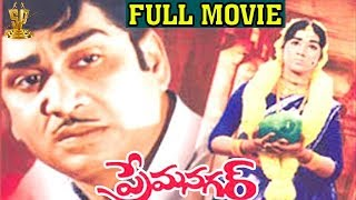 Prema Nagar Full Movie | Akkineni Nageswara Rao | Vanisri | Suresh Productions