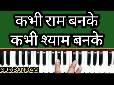 Xxx Mp4 Kabhi Ram Banke Kabhi Shyam Banke II कभी राम बनके II Sur Sangam Bhajan II How To Sing And Play 3gp Sex