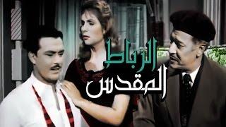 الرباط المقدس / El Rebat El Moqadas