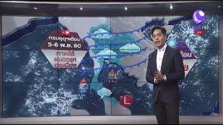 ลมฟ้าอากาศ อุตุฯ เตือน 5-6 พ.ย. ภาคใต้ ฝนตกชุกต่อเนื่อง