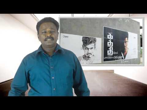 Xxx Mp4 KATHTHI Breaks RECORD Illayathalapathy Vijay A R Murugadoss Tamil Talkies 3gp Sex