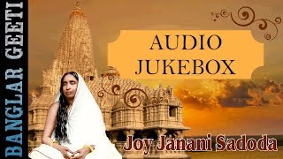 Bengali Sarda Maa Song | Joy Janani Sadoda | Choice International | AUDIO JUKEOX | Bengali Hit Songs