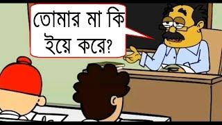 Bangla Funny Dubbing | তোমার মা কি ইয়ে করে? | Boltu vs Bad Teacher| বল্টু জোকস