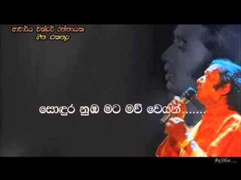 Victor Ratnayake - Sondura numba mata