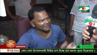 Channel I NEWS 7PM (MAY 18 -2019)
