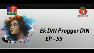 Ek Din Proggar Din | Prat 55 | Apurbo, Jakia Bari momo