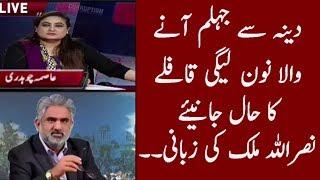 Watch Live Reporting of PMLN Rally   NasarUllah Malik Debating   10 Aug 2017