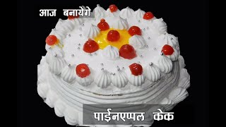Pineapple Cake Recipe in hindi -  Eggless cake- Birthday Cake - पाइनएप्पल केक - Homemade Cake Recipe