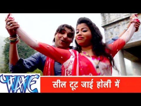 सील टूट जाई होली में - Naika Holi | Rahul Hulchal | Bhojpuri Hot Holi Song 2015