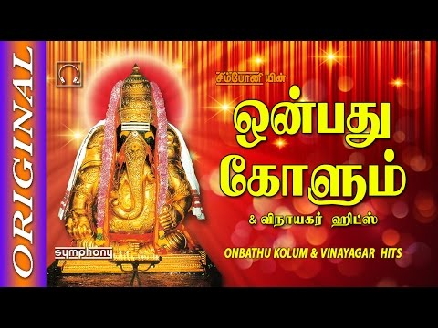 Xxx Mp4 Onbathu Kolum Vinayagar Songs Juke Box Full Songs 3gp Sex