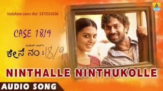 Case No 18/9 - Ninthalle Ninthukolle | Audio Song | Niranjan Shetty, Sindu Loknath | Arjun Janya