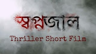 স্বপ্নজাল | SwapnoJaal | Bengali Thriller Short Film | Top Nightmares | RRS Production