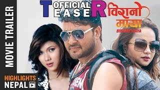 BIRANO MAYA | New Nepali Movie Official Trailer | Shree Dev Bhattarai, Namrata Sapkota, Rohit Rumba