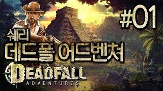 데드폴 어드벤쳐(Deadfall Adventures) 1화